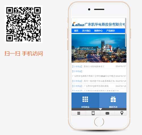 广东凯华电器股份有限公司
